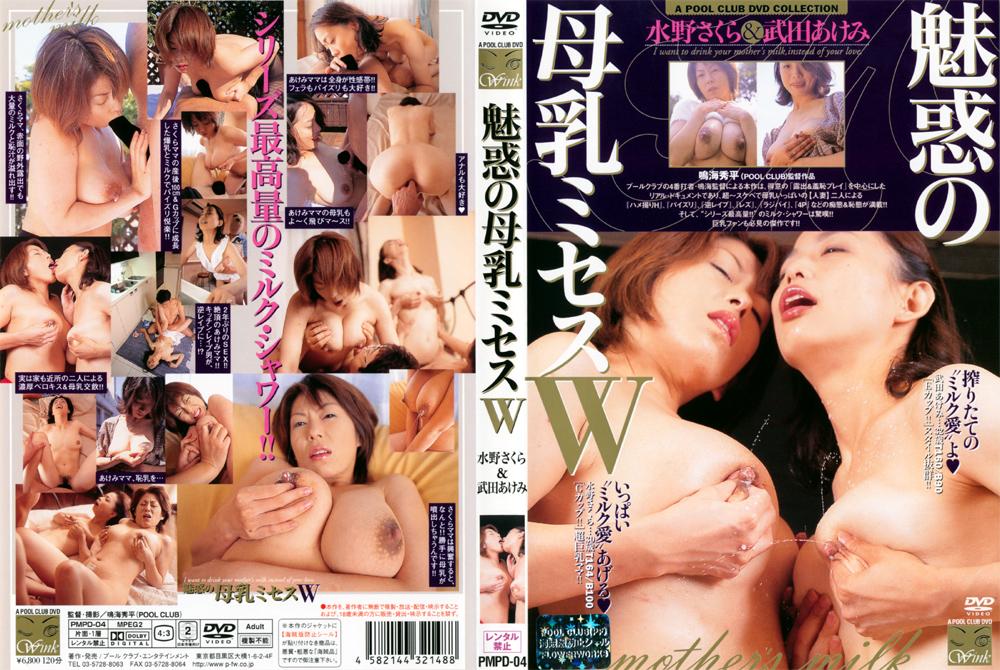 魅惑の母乳ミセスW 水野さくら 武田あけみのエロ画像