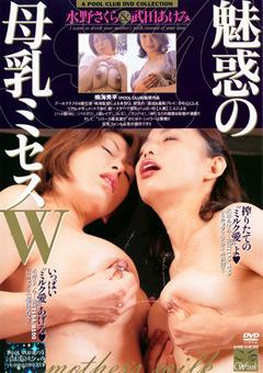 魅惑の母乳ミセスW 水野さくら 武田あけみ