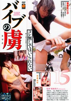 【菊原まどか動画】バイブの虜15-オナニー