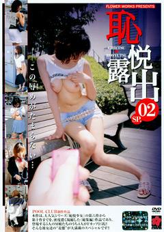 恥悦露出SP.02