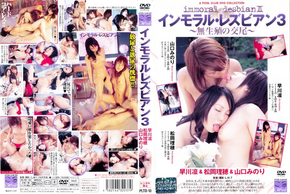 インモラル・レズビアン3
