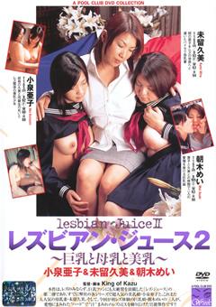 レズビアン・ジュース2 ~巨乳と母乳と美乳~
