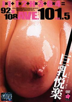 巨乳悦楽SP.9