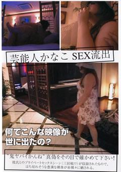芸能人かなこ SEX流出