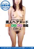 素人ヘアヌード 陰毛 乳首 肛門 図鑑 file.2