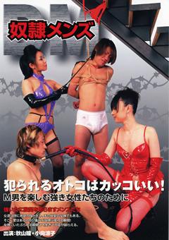 【瞳 M男】奴隷メンズ-犯られるオトコはカッコいい!-M男