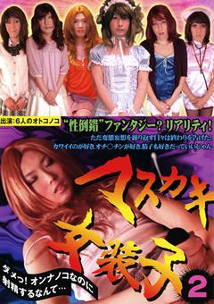 「マスカキ女装子2」のサンプル画像
