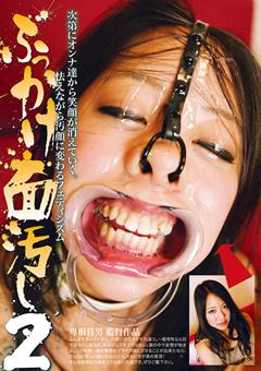 【姫野未来ぶっかけ面汚し2】ぶっかけ面汚し2-SM