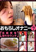 おもらしオナニー7 【浣腸我慢 溢れるウンチ】