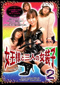 【星優乃 女装子 動画】女王様と三人の女装子2-女王様