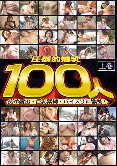 圧倒的爆乳100人 上巻 街中露出・巨乳緊縛・パイズリ愉悦!