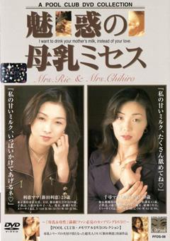 魅惑の母乳ミセス 新田利恵 杉田千尋