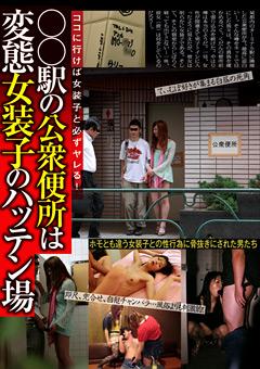「○○駅の公衆便所は変態女装子のハッテン場」のサンプル画像