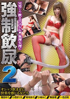 【篠田ゆううんこ動画】新作強制飲尿2-スカトロのダウンロードページへ