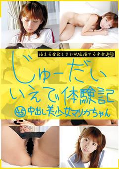 【マリカ動画】じゅーだいいえで身体験記45-女子校生