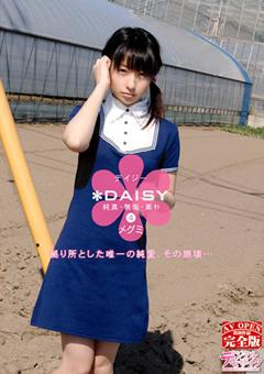 DAISY4 メグミ