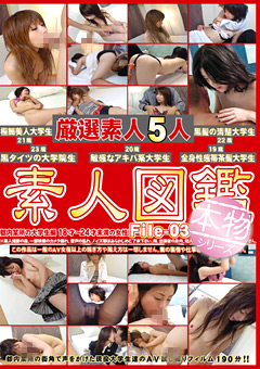 素人図鑑 File-03