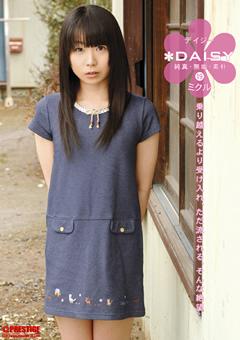 【ミクル動画】DAISY19-ミクル-ロリ系