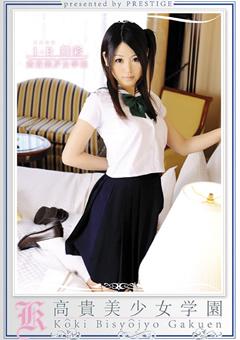 高貴美少女学園30