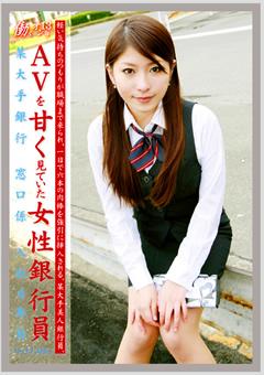 AV女優無修正・アダルト動画・サンプル動画:働くオンナ Vol.13