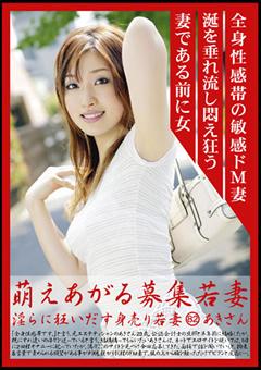 【あき動画】萌えあがる募集若奥様82-熟女