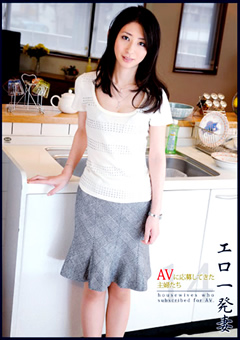 【欲求不満 主婦 動画】エロ一発妻-AVに応募してきた主婦たち14のダウンロードページへ