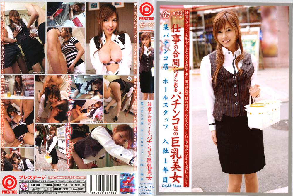 働くオンナ Vol33