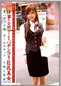 働くオンナ Vol.33