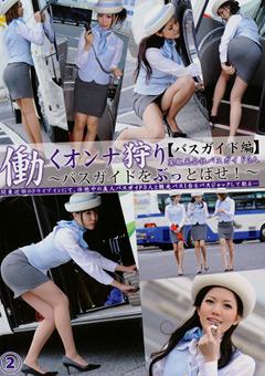 働くオンナ狩り2 【バスガイド編】