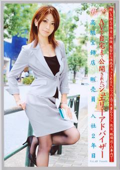 働くオンナ Vol.48