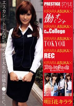 【明日花キララ レズ】プレステージスタイル×明日花キララ-女優