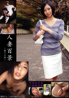【熟女動画】人妻百景-~第十八景~