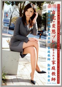 働くオンナ Vol.61