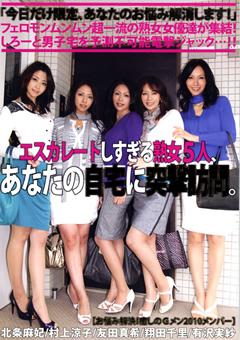 【北条麻妃 訪問 エスカレート】エスカレートしすぎる熟女5人-あなたの自宅に突撃訪問-熟女