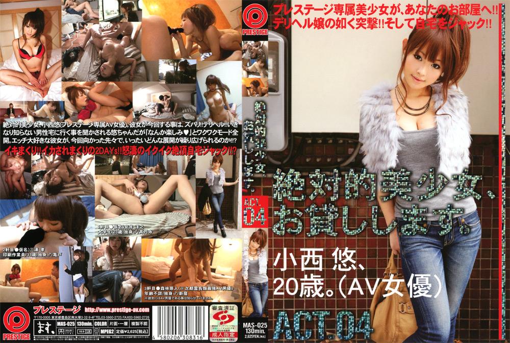 小西悠クンニ動画 絶対的美少女、お貸しします。 ACT.04