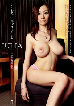 【julia 素人】いまどきのキャリアOL2-素人
