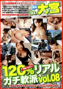 120%リアルガチ軟派 vol.08 in 大宮