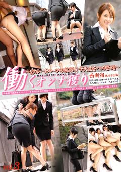 働くオンナ獲り vol.3