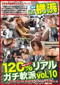 120%リアルガチ軟派  vol.10 in 横浜
