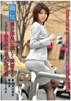 【大山帆春ヌー】職女。-File23-素人
