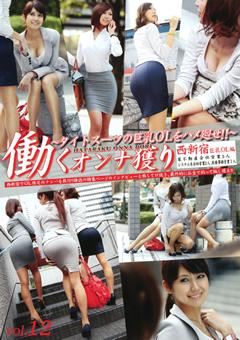 働くオンナ獲り vol.12