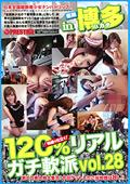120%リアルガチ軟派 vol.28 in 博多