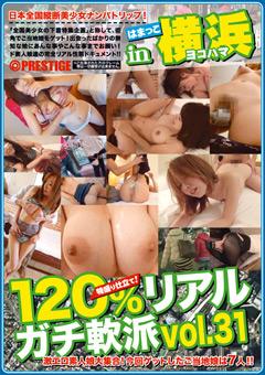 120%リアルガチ軟派 vol.31 in 横浜