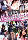 働くオンナ獲り vol.20