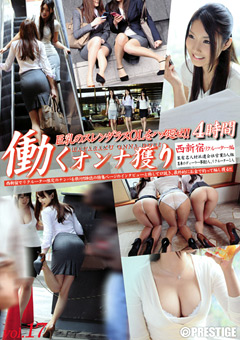 【美琴りと動画】働くオンナ獲り-vol.17-素人