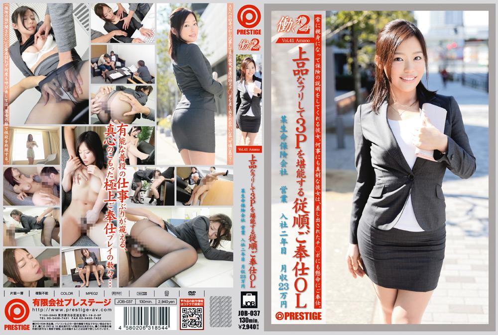 働くオンナ2 Vol41