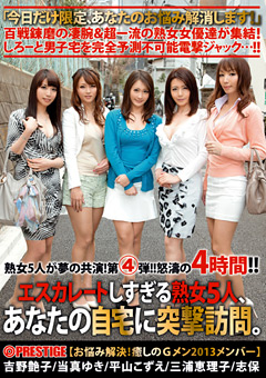 【エスカレートしすぎる 三浦】エスカレートしすぎる熟女5人、あなたの自宅に突撃訪問4-熟女