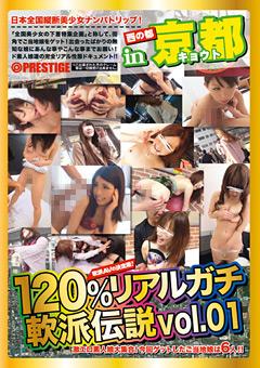 120%リアルガチ軟派伝説 vol.01 in 京都