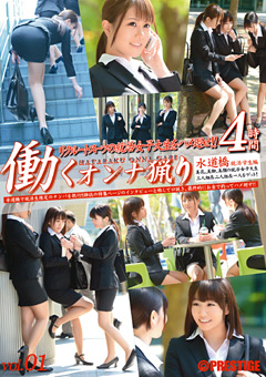 働くオンナ猟り vol.01