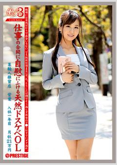 働くオンナ3 Vol.04